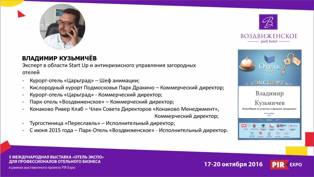 - Курорт-отель «Царьград» – Шеф анимации; - Кис...
