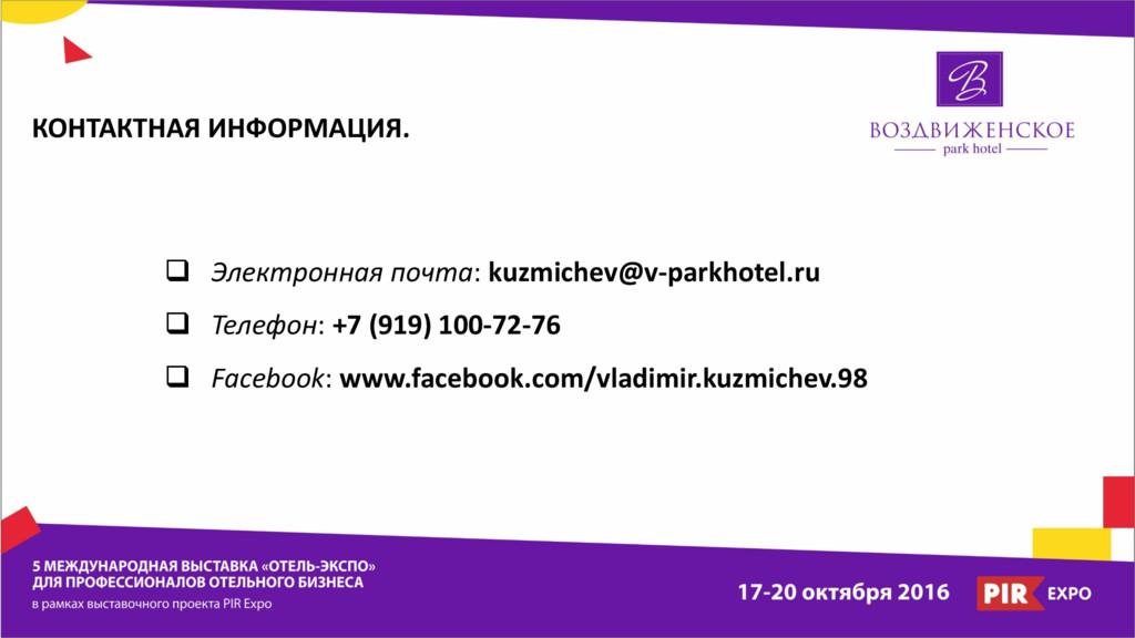 КОНТАКТНАЯ ИНФОРМАЦИЯ.  Электронная почта: kuz...