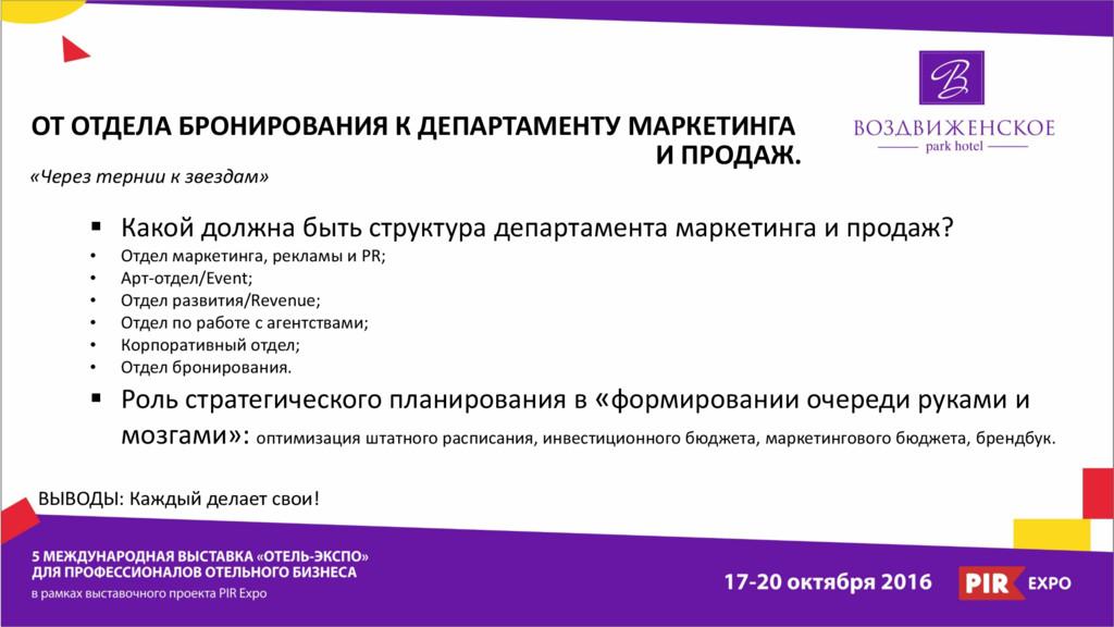 ОТ ОТДЕЛА БРОНИРОВАНИЯ К ДЕПАРТАМЕНТУ МАРКЕТИНГ...