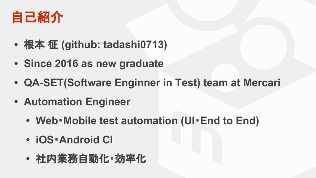 自己紹介 • 根本 征 (github: tadashi0713) • Since 2016 ...