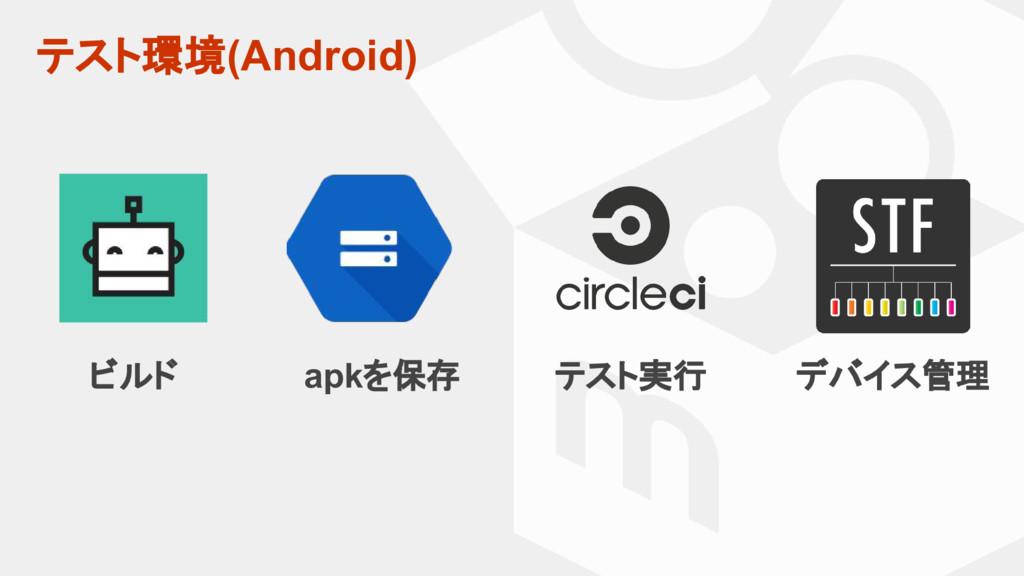 テスト環境(Android) ビルド テスト実行 apkを保存 デバイス管理