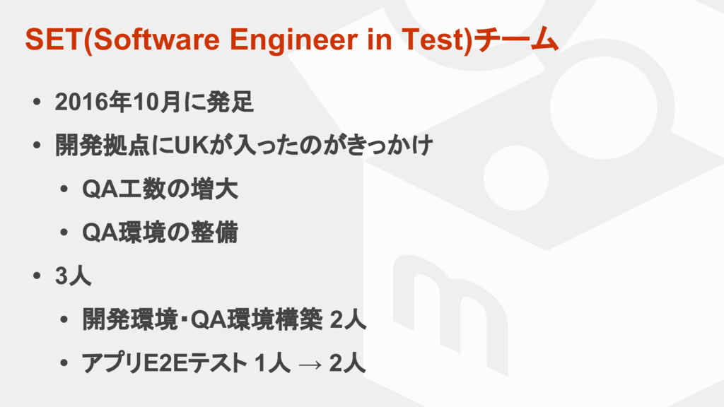 SET(Software Engineer in Test)チーム • 2016年10月に発足...