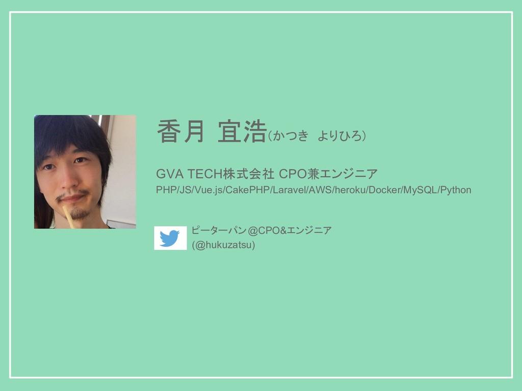 GVA TECH株式会社 CPO兼エンジニア PHP/JS/Vue.js/CakePHP/La...