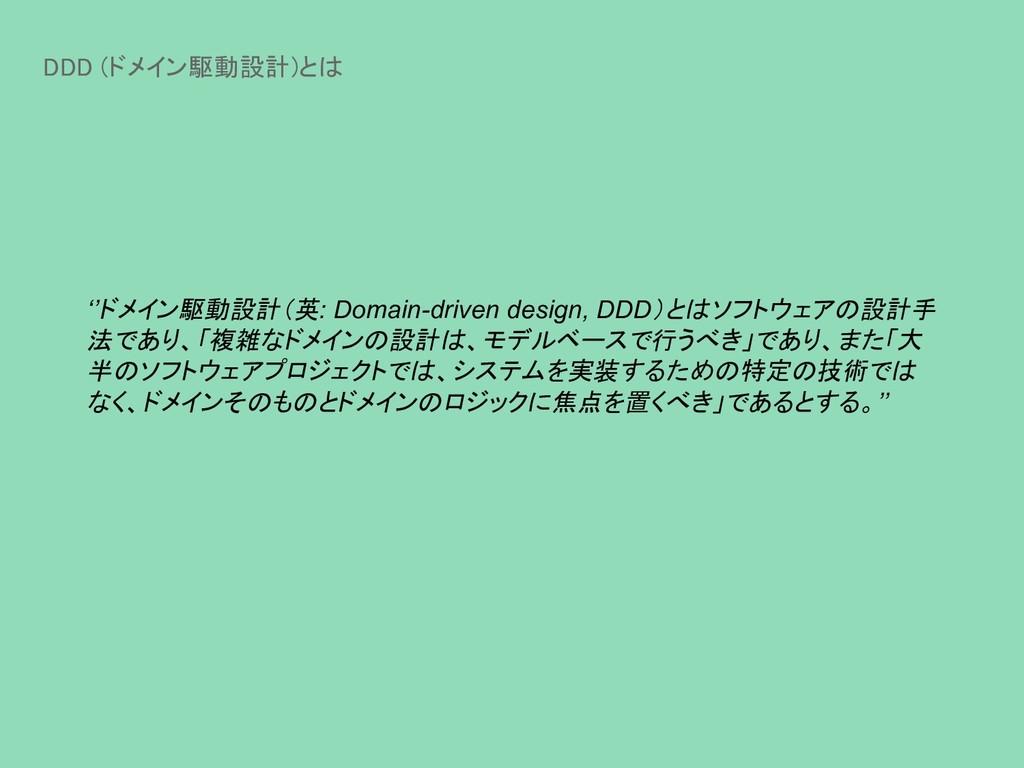 DDD (ドメイン駆動設計)とは ''ドメイン駆動設計(英: Domain-driven de...