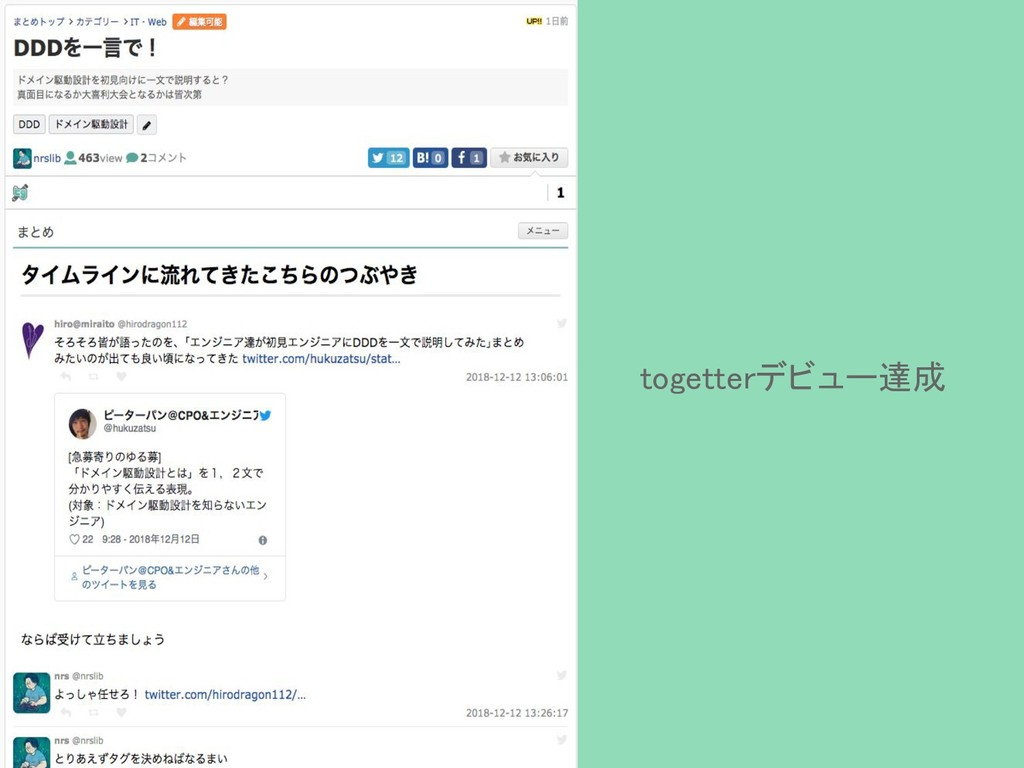 togetterデビュー達成