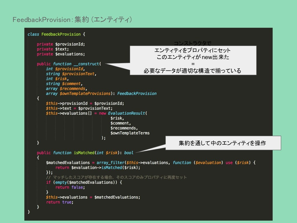 FeedbackProvision:集約 (エンティティ) 集約を通して中のエンティティを操作...