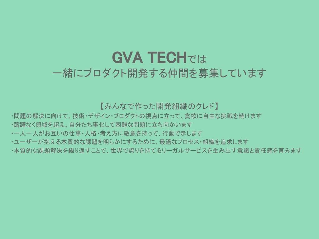 GVA TECHでは 一緒にプロダクト開発する仲間を募集しています 【みんなで作った開発組織の...