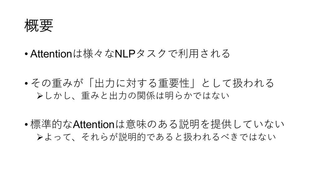 概要 • Attentionは様々なNLPタスクで利⽤される • その重みが「出⼒に対する重要...