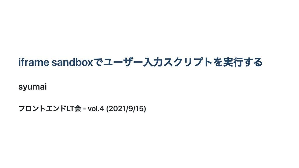 iframe sandboxでユーザー入力スクリプトを実行する syumai フロントエンドL...