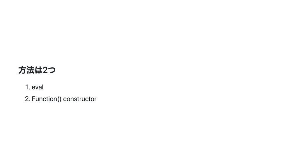 方法は2つ 1. eval 2. Function() constructor