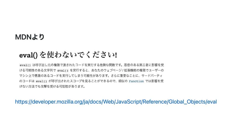 MDNより https://developer.mozilla.org/ja/docs/Web...