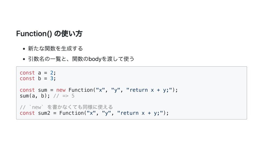 Function() の使い方 新たな関数を生成する 引数名の一覧と、関数のbodyを渡して使...