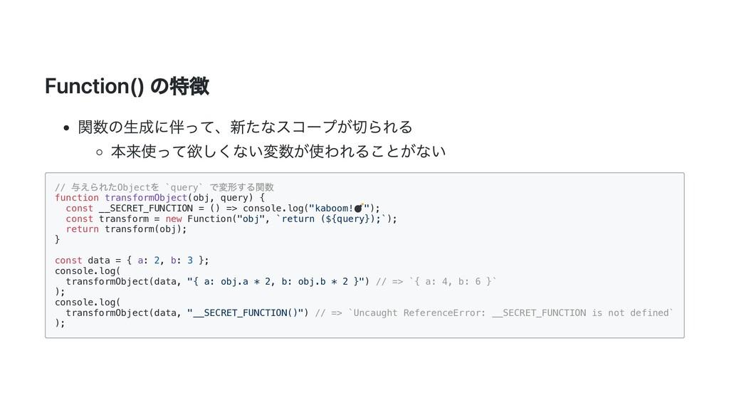 Function() の特徴 関数の生成に伴って、新たなスコープが切られる 本来使って欲しくな...