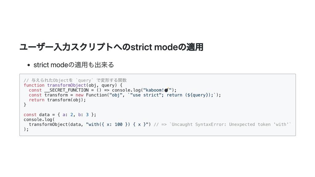 ユーザー入力スクリプトへのstrict modeの適用 strict modeの適用も出来る ...