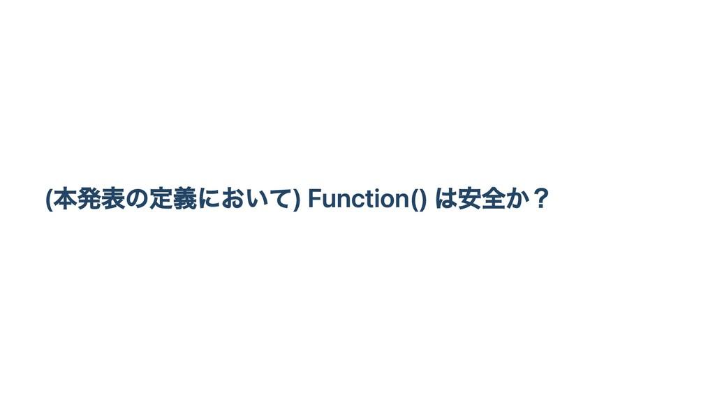 (本発表の定義において) Function() は安全か?