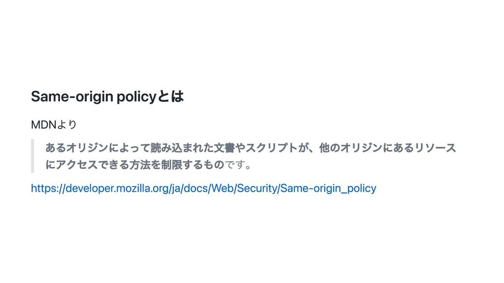 Same-origin policyとは MDNより あるオリジンによって読み込まれた文書やス...