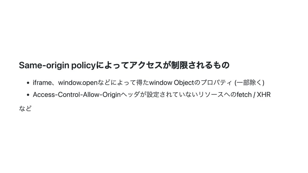 Same-origin policyによってアクセスが制限されるもの iframe、windo...