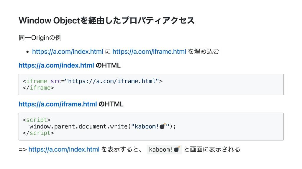 Window Objectを経由したプロパティアクセス 同一Originの例 https://...