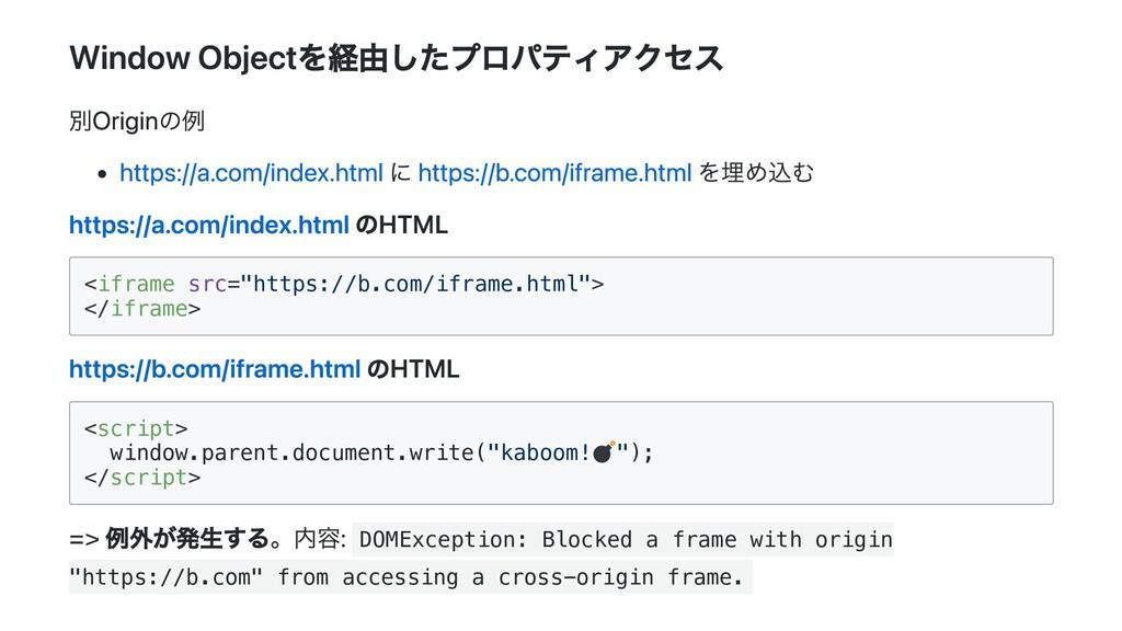 Window Objectを経由したプロパティアクセス 別Originの例 https://a...