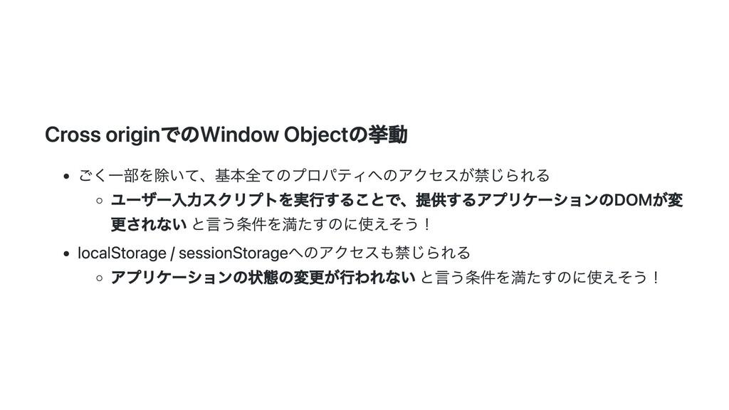 Cross originでのWindow Objectの挙動 ごく一部を除いて、基本全てのプロ...