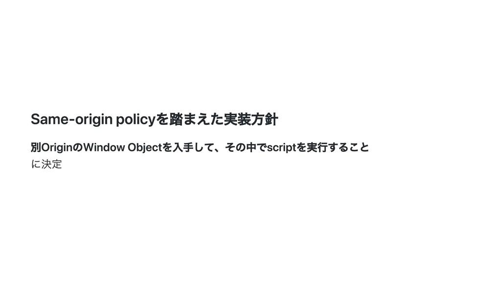 Same-origin policyを踏まえた実装方針 別OriginのWindow Obje...