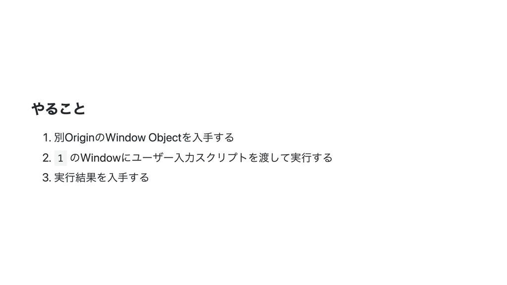 やること 1. 別OriginのWindow Objectを入手する 2. 1 のWindow...