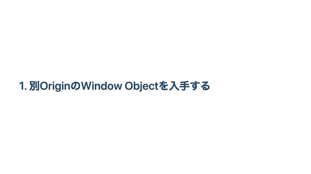 1. 別OriginのWindow Objectを入手する