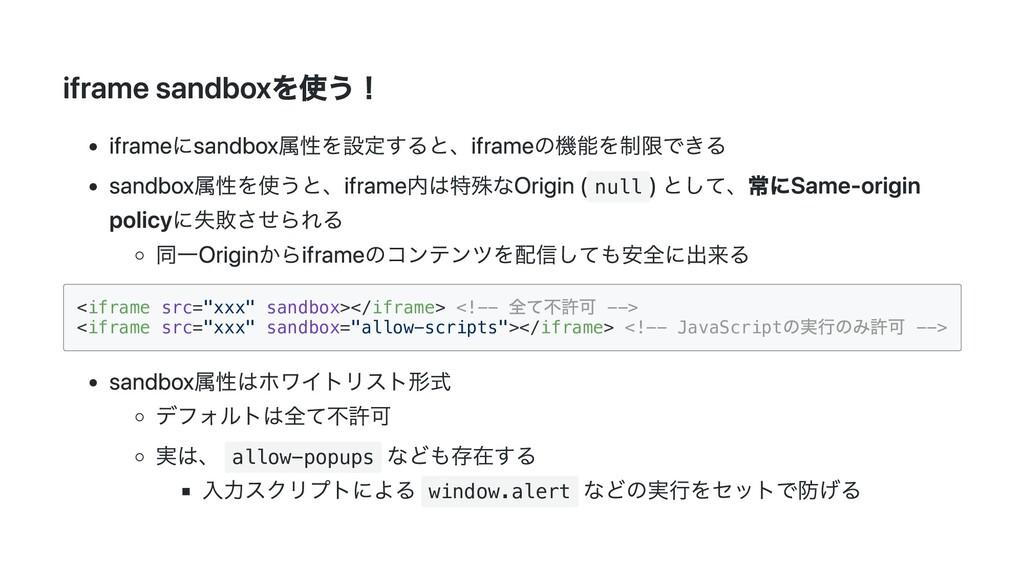 iframe sandboxを使う! iframeにsandbox属性を設定すると、ifram...