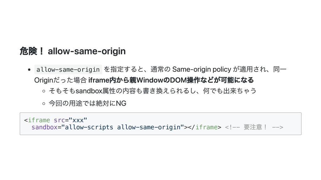 危険! allow-same-origin allow-same-origin を指定すると、...