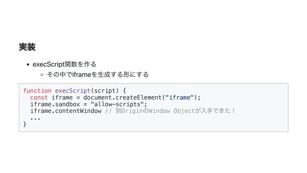 実装 execScript関数を作る その中でiframeを生成する形にする function...