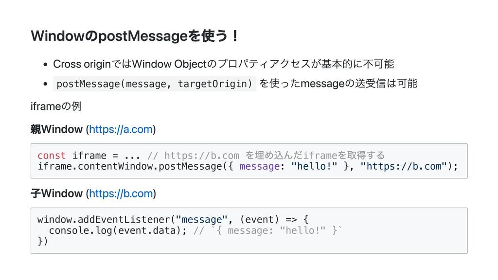 WindowのpostMessageを使う! Cross originではWindow Obj...