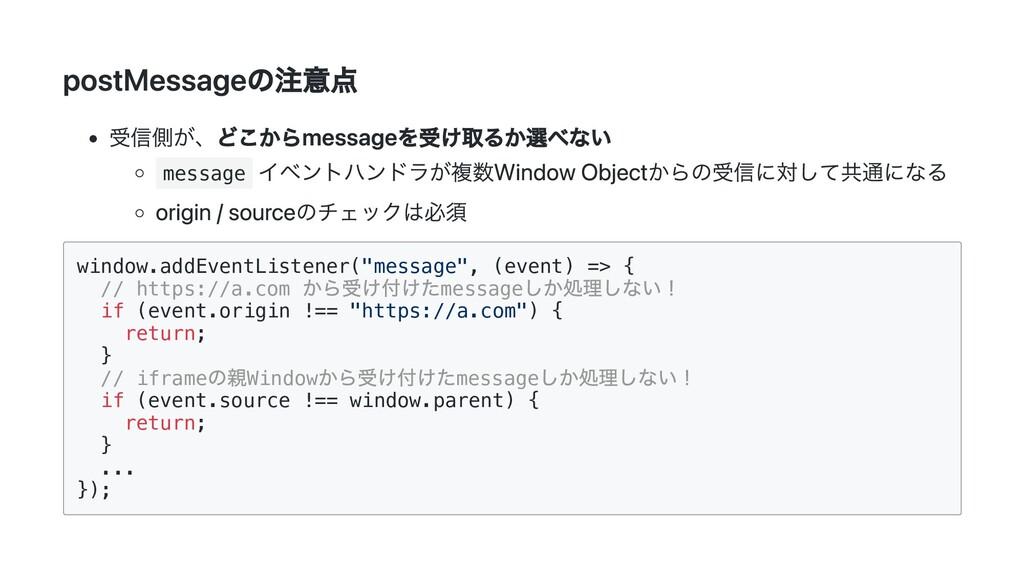 postMessageの注意点 受信側が、どこからmessageを受け取るか選べない mess...