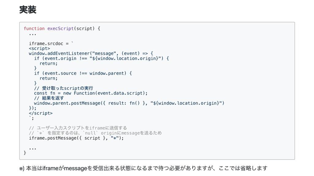 実装 function execScript(script) {  ...  iframe.s...