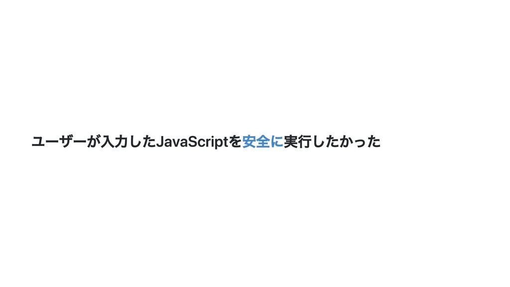 ユーザーが入力したJavaScriptを安全に実行したかった