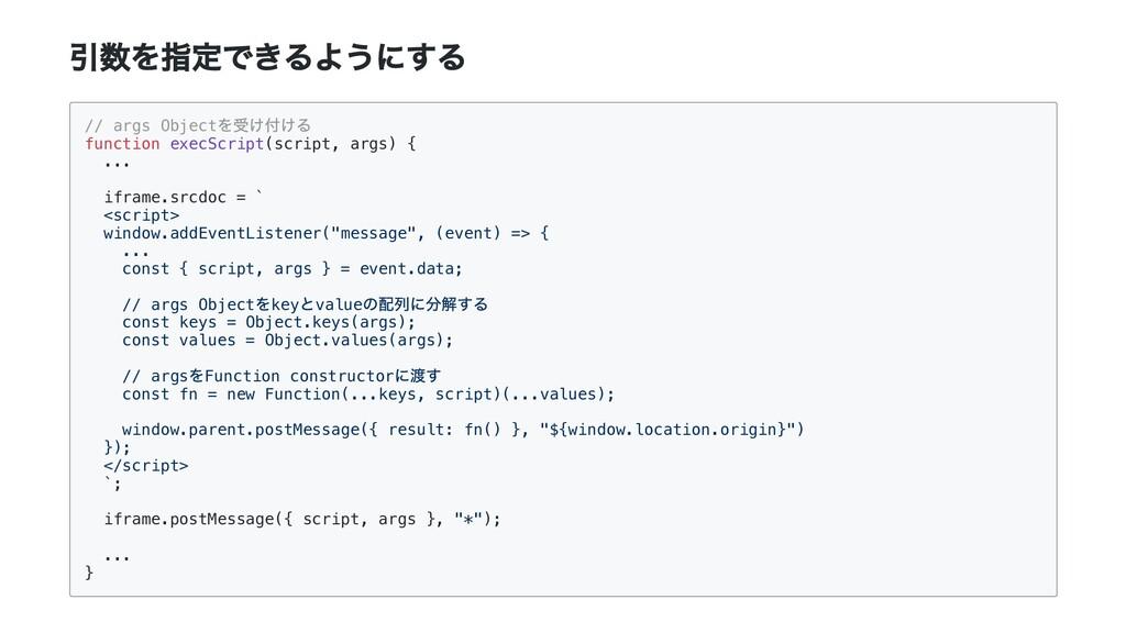 引数を指定できるようにする // args Object を受け付ける  function e...
