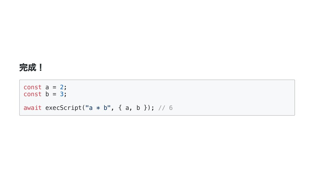 完成! const a = 2;  const b = 3;  await execScrip...