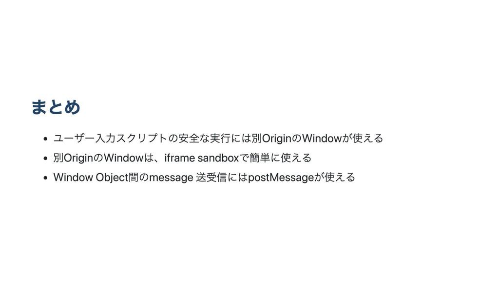 まとめ ユーザー入力スクリプトの安全な実行には別OriginのWindowが使える 別Orig...