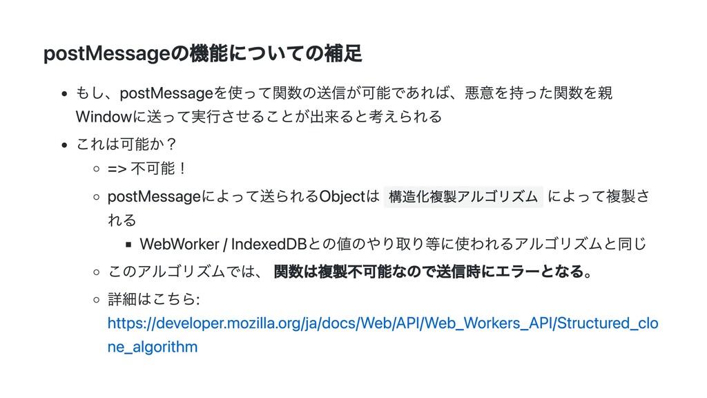 postMessageの機能についての補足 もし、postMessageを使って関数の送信が可...