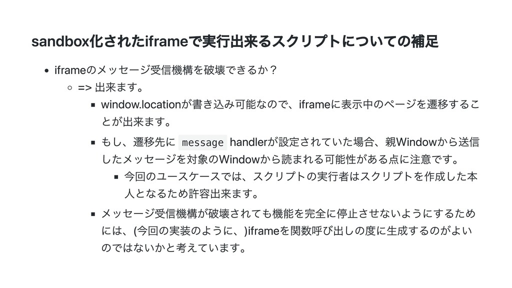 sandbox化されたiframeで実行出来るスクリプトについての補足 iframeのメッセー...