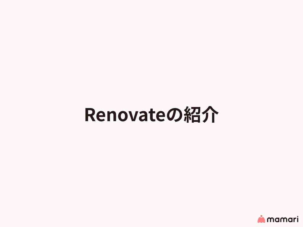 Renovateの紹介