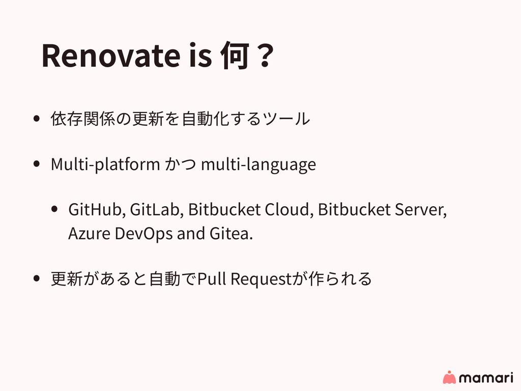 Renovate is 何? • 依存関係の更新を⾃動化するツール • Multi-platf...