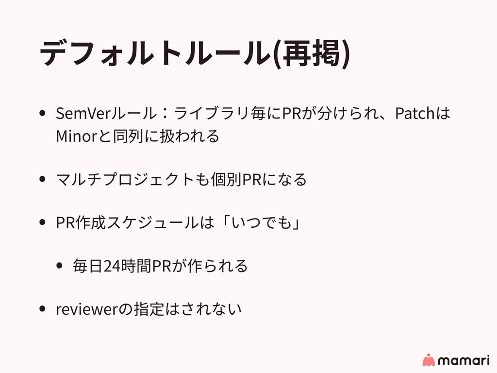 デフォルトルール(再掲) • SemVerルール:ライブラリ毎にPRが分けられ、Patchは ...