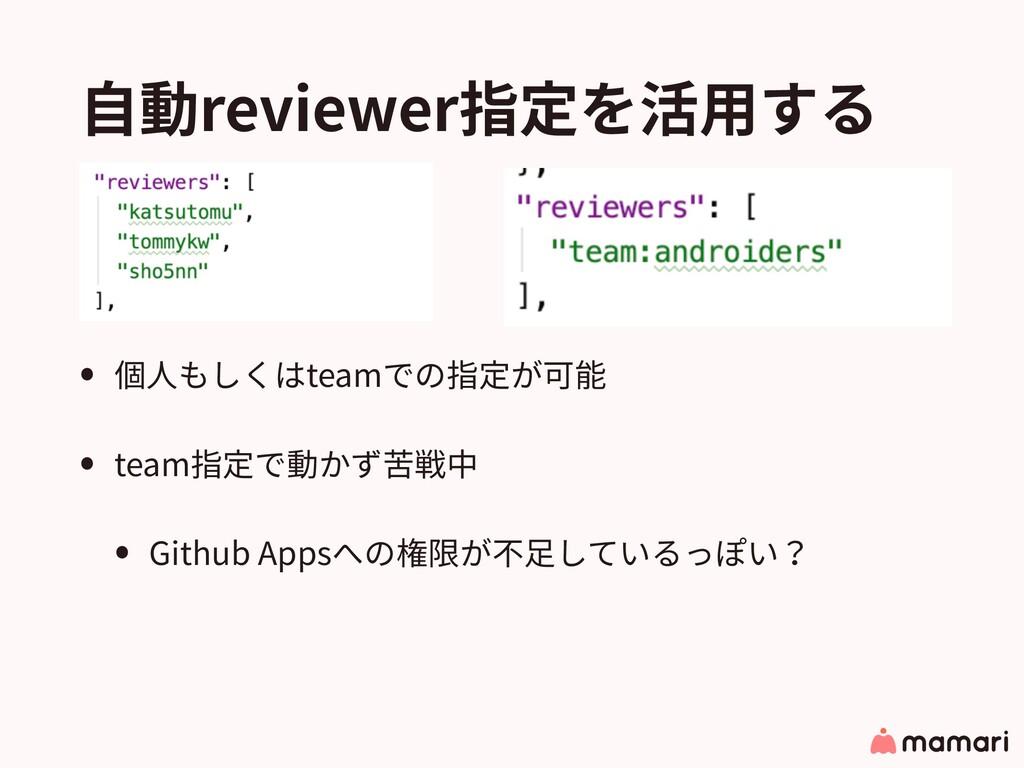 ⾃動reviewer指定を活⽤する • 個⼈もしくはteamでの指定が可能 • team指定で...