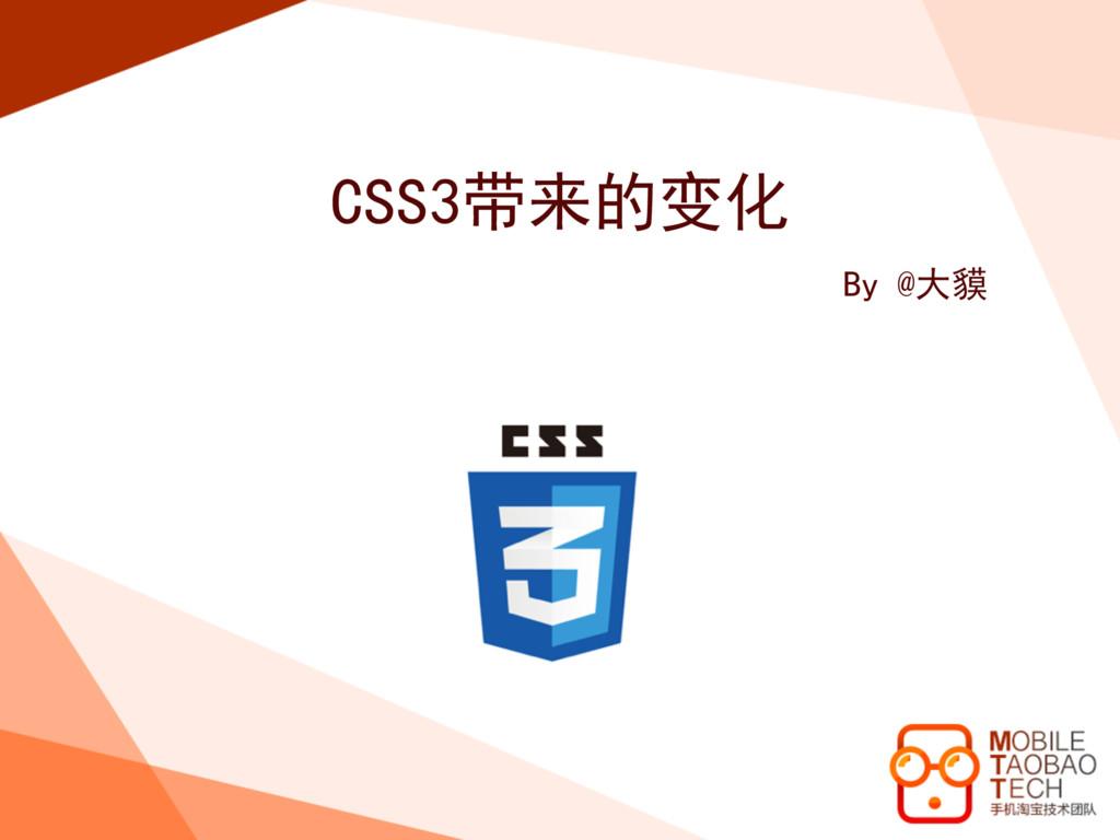 CSS3带来的变化 By @大貘