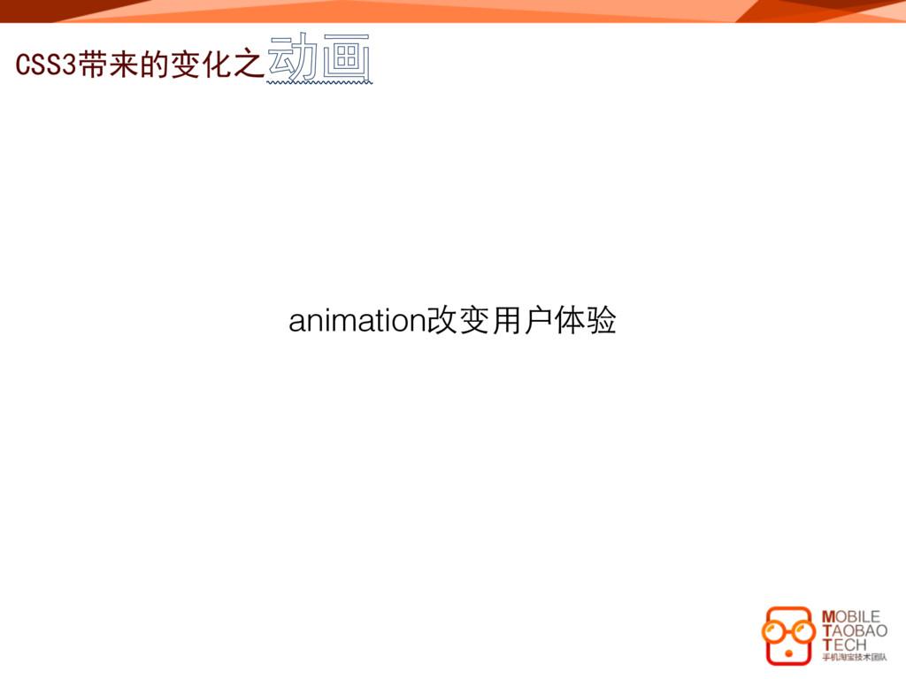 CSS3带来的变化之动画 animation改变⽤用户体验