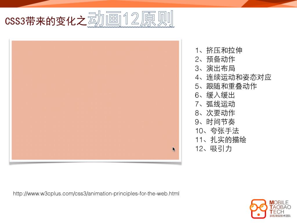 CSS3带来的变化之动画12原则 1、挤压和拉伸 2、预备动作 3、演出布局 4、连续运动和姿...