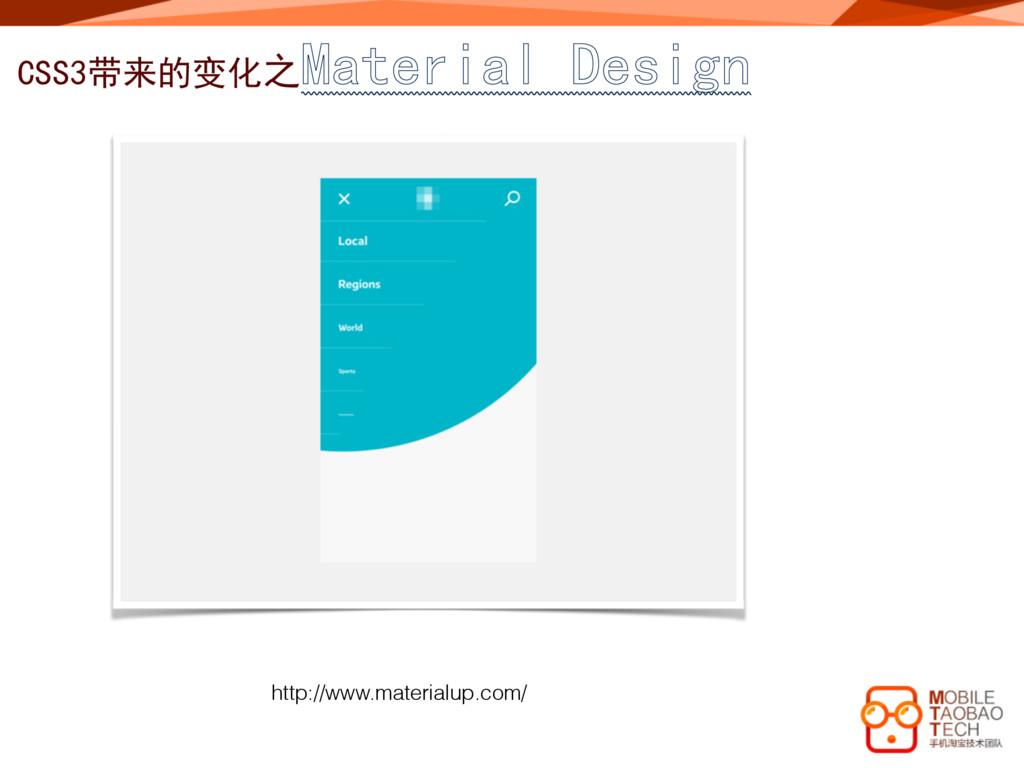 CSS3带来的变化之Material Design http://www.materialup...