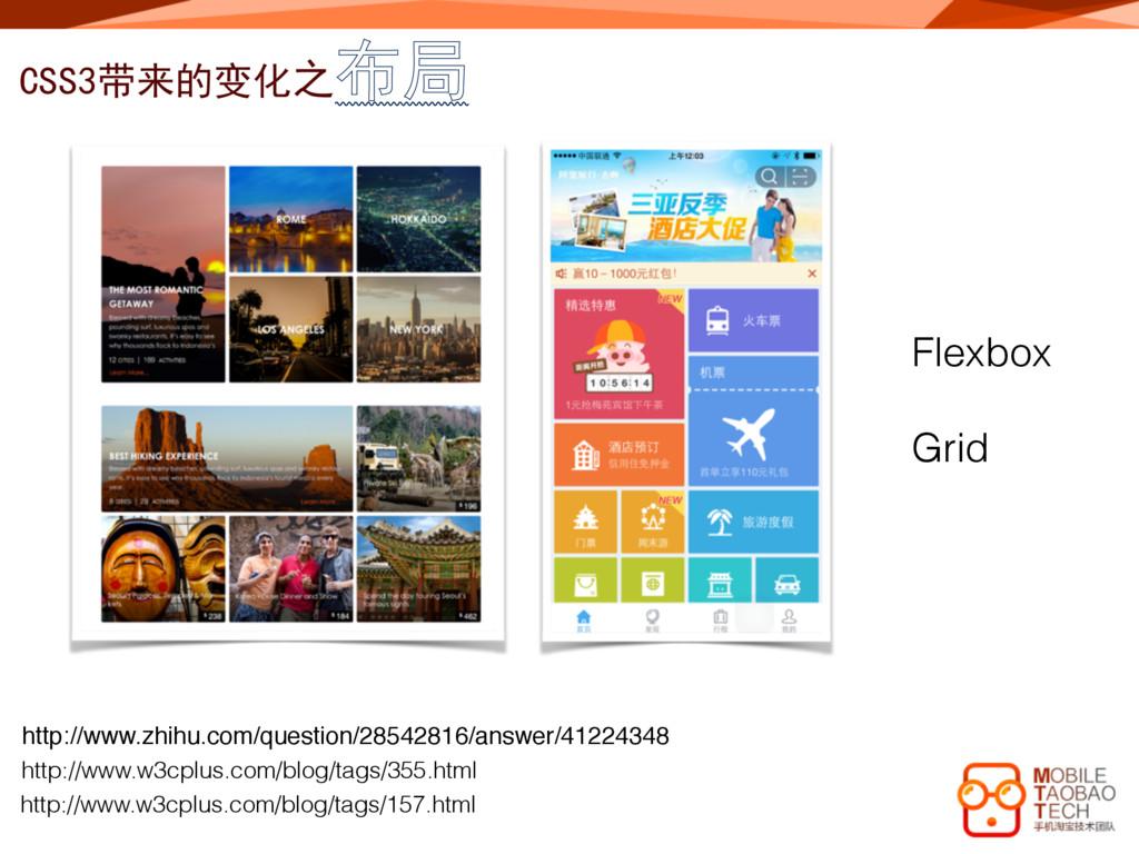 CSS3带来的变化之布局 Flexbox Grid http://www.zhihu.com/...