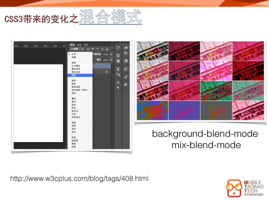 CSS3带来的变化之混合模式 background-blend-mode mix-blend-...