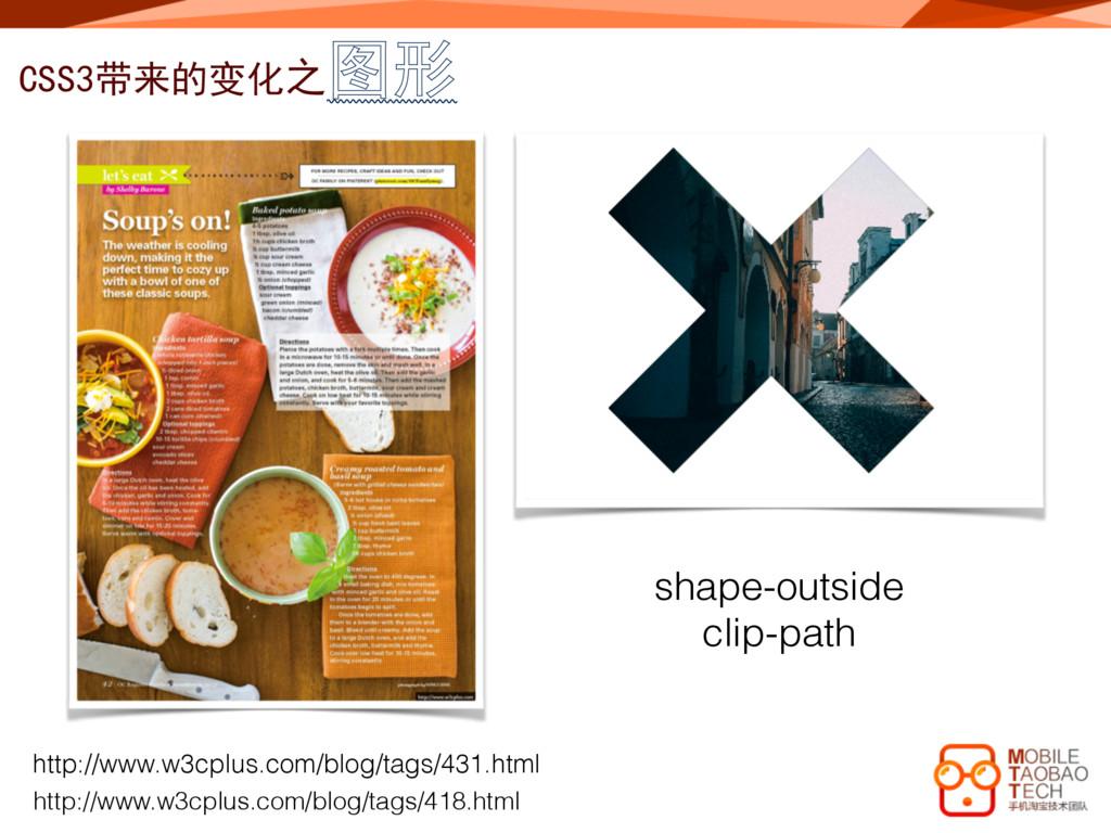 CSS3带来的变化之图形 shape-outside clip-path http://www...